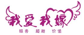 惠州市我爱我嫁婚庆策划工作室形象图