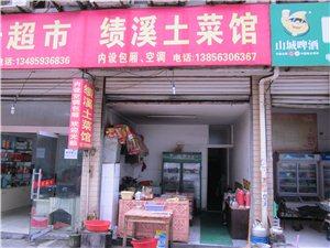 宁国绩溪土菜馆