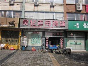 宁国吴记老母鸡汤