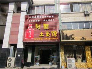 宁国凤凰土菜馆