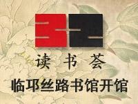 邛崃3+2读书荟.临邛丝路馆