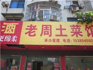 宁国老周土菜馆