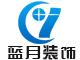 宜昌市蓝月装饰工程有限责任公司