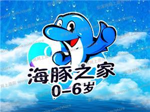 安溪海豚之家婴幼儿游泳馆
