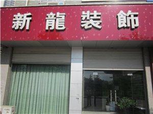 宁国市新龙装饰有限公司