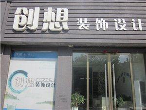 宁国创想装饰设计有限公司