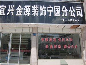 宁国宜兴金源装饰