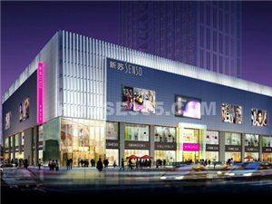 阜宁新苏国际购物中心