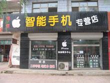 肃宁恒信通讯智能手机专营店