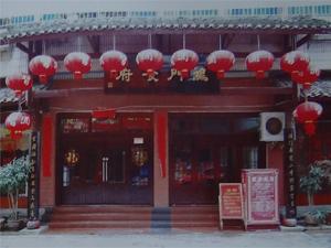 印江鸿门食府
