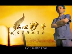 整形美容专家秦瑞习院长个人传记宣传片