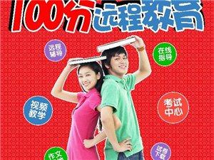 中国100分教育网