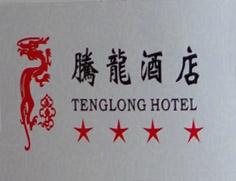 印江腾龙酒店