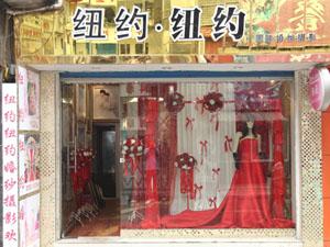 纽约·纽约国际婚纱摄影馆