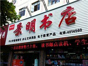 宁国市景明书店