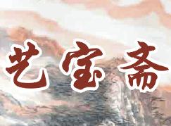 荥阳市艺宝斋工艺书画部