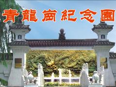 荥阳青龙岗纪念园