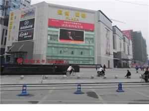成都郫县恒创太平泮购物中心