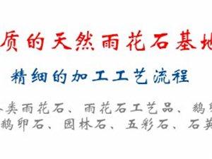 南京超越雨花石厂批发供应