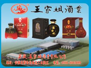 王家坝酒业