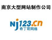 南京希丁哥网络信息服务有限公司