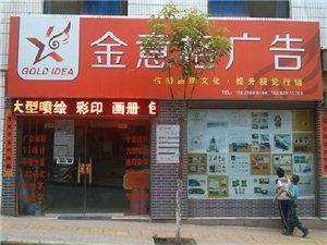 文县金意格广告艺术设计公司