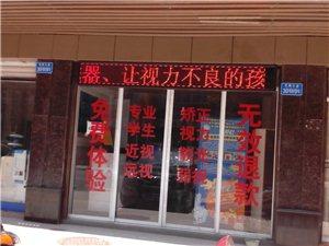 忠县亮一生视力服务中心