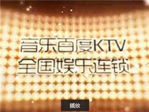 音乐百度KTV宣传片