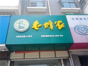 蓝田老蜂农专卖店
