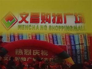 文昌购物广场