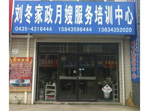 梅河口市刘冬家政月嫂培训中心#