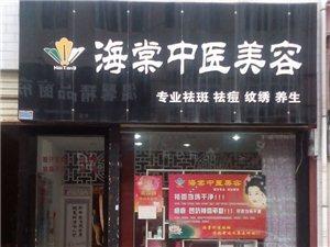 兴平海棠中医美容院形象图