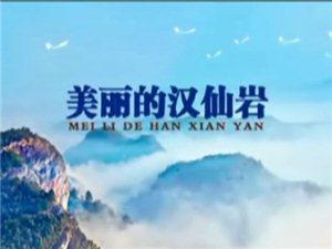 美丽的汉仙岩