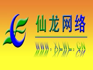 郎溪仙龙数码网络经营部