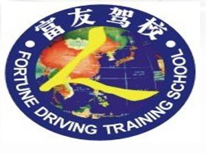 惠州富友驾驶员培训有限公司形象图
