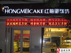 嘉祥县红梅蛋糕房宣传视频