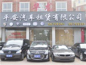 中牟华龙汽车租赁有限公司
