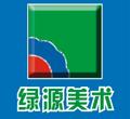 邻水县绿源美术广告装饰中心