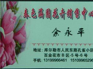 库尔勒春色满园花卉销售中心形象图