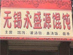 砀山永盛源馄饨餐馆