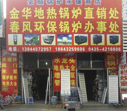 梅河口金顺水暖锅炉商店
