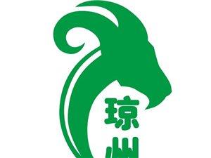 琼州海南羊餐馆(龙川店)