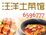 桐城汪洋土菜馆