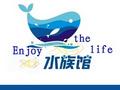 享-生活水族馆