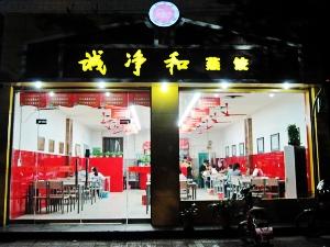 大荔县诚净和蒸饺店