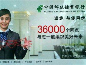 中国邮政储蓄银行巴州分行