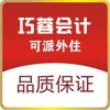 重庆巧蓉财务咨询有限公司