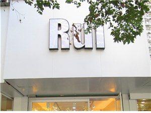 RUI芮牌服装乐平专卖店