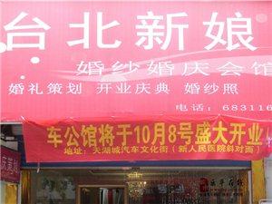 乐平市台北新娘婚庆婚纱摄影公司