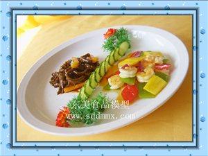 东美食品模型有限公司